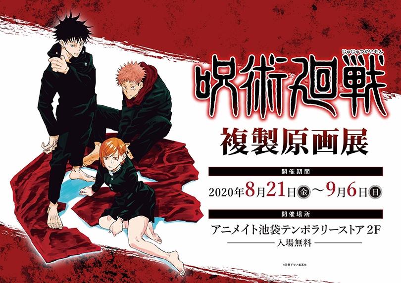 【東京】「呪術廻戦」複製原画展:2020年8月21日(金)~9月6日(日)