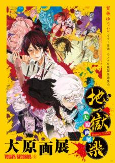 【東京】地獄楽 大原画展:2020年8月29日(土)~ 9月22日(火・祝)