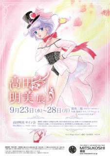 【東京】銀座三越『高田明美展 』:2020年9月23日(水)~9月28日(月)