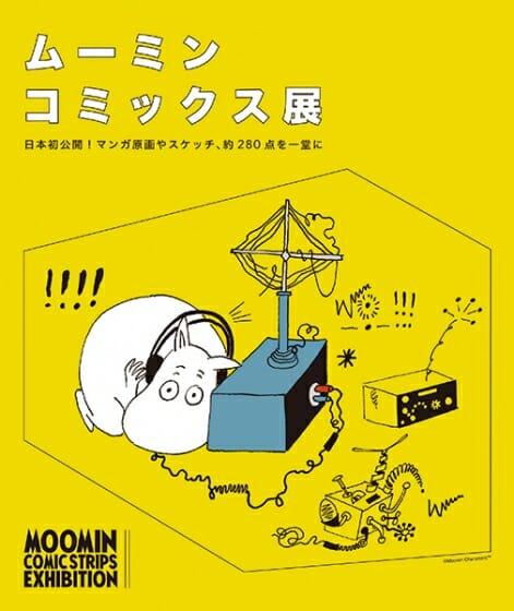 【東京】ムーミン75周年記念「ムーミン コミックス展」:2020年9月24日(木)~10月12日(月)