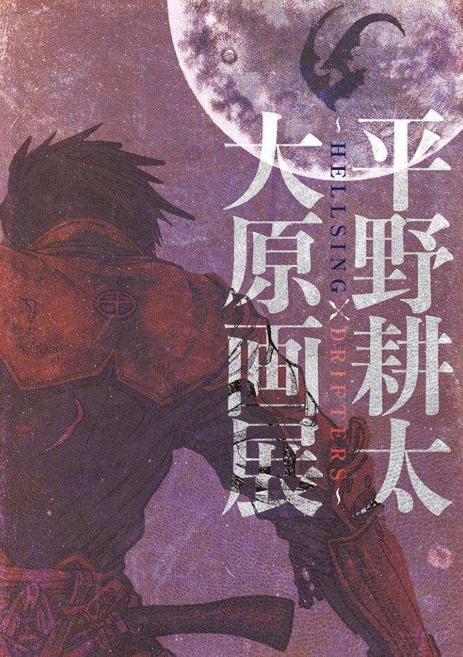 【東京】平野耕太大原画展 ~HELLSING×DRIFTERS~:2020年10月15日(木)~ 11月1日(日)
