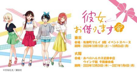 【東京】彼女、お借りします展:2020年10月10日(土)~10月26日(月)