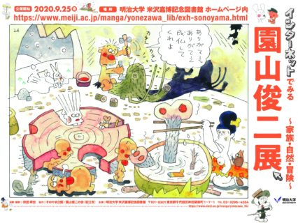 【オンライン】:「インターネットでみる 園山俊二展 ~家族・自然・冒険~」:2020年9日25日(金)〜