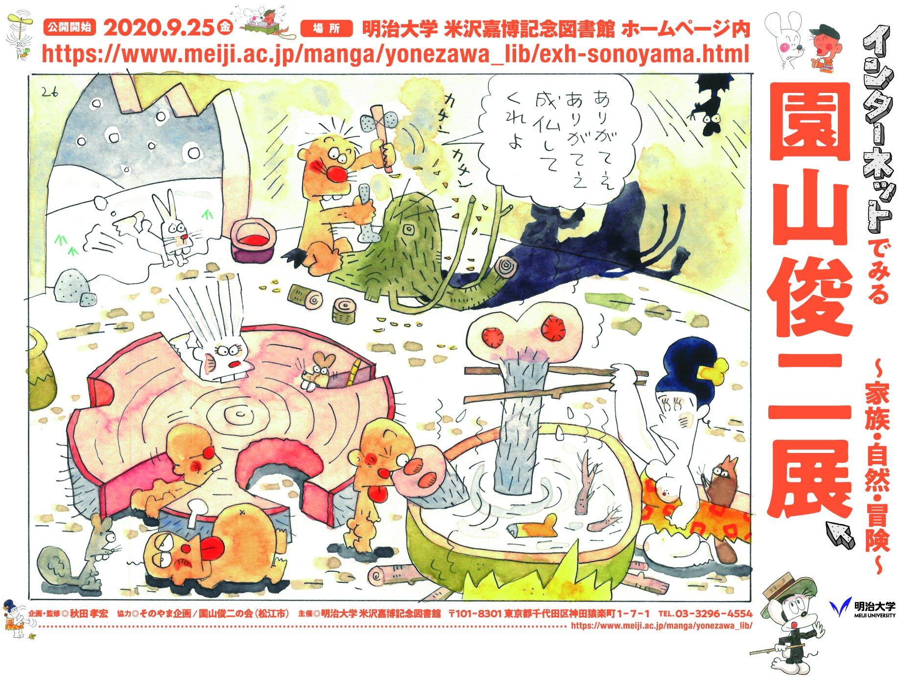 【オンライン】「インターネットでみる 園山俊二展 ~家族・自然・冒険~」:2020年9月25日(金)〜