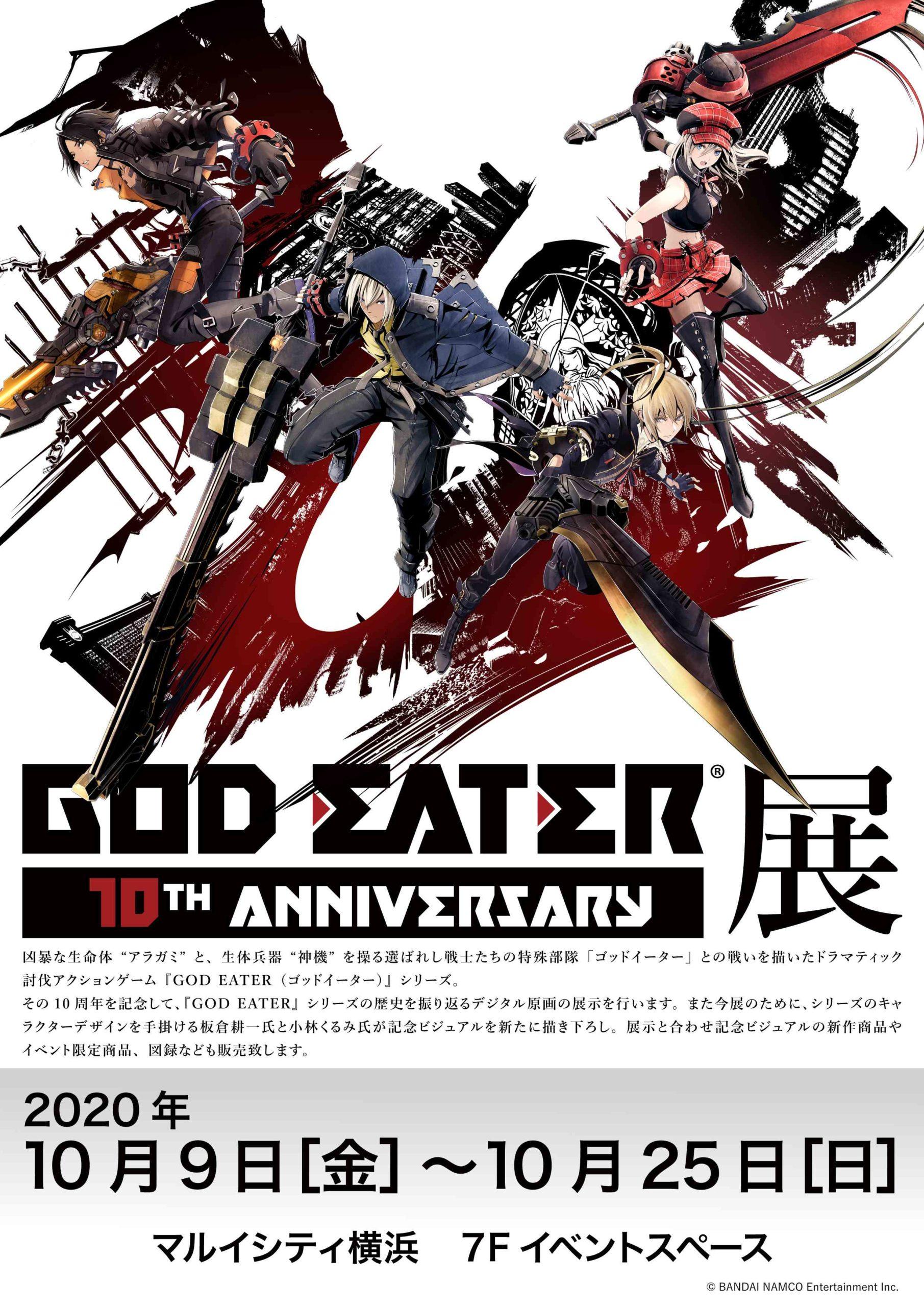【神奈川】GOD EATER 展 10TH ANNIVERSARY:2020年10月9日(金)~10月25日(日)