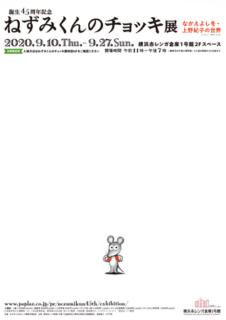 【横浜】誕生45周年記念 ねずみくんのチョッキ展 なかえよしを・上野紀子の世界:2020年9月10日(木)~9月27日(日)