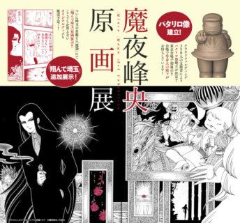 【東京】「パタリロ!」100巻達成記念 魔夜峰央原画展:2020年11月3日(火・祝)~11月11日(水)