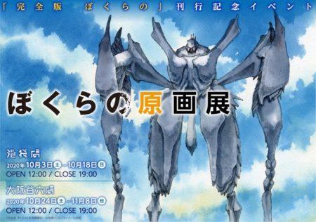 【東京】ぼくらの原画展:2020年10月3日(土)〜10月18日(日)