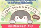 【福岡】コウペンちゃんのおみせやさん 福岡出張所:2020年10月2日(金)〜