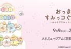 【京都】 おっきなすみっコぐらし展~みんなですみっコバスツアー~:2020年9月9日(水)~9月28日(月)