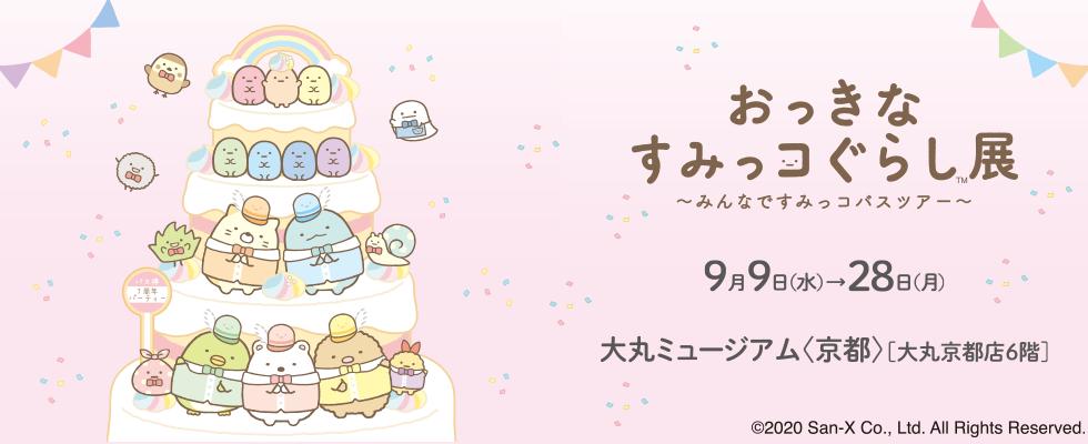 【京都】おっきなすみっコぐらし展~みんなですみっコバスツアー~:2020年9月9日(水)~9月28日(月)