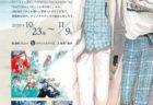 【東京】成田美名子 原画展:2020年10月23日(金)〜11月9日(月)