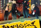 【東京】東京卍リベンジャーズ 初原画展:2020年9月26日(土)~10月18日(日)