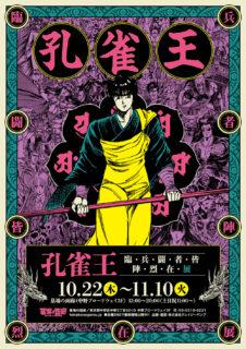 【東京】孔雀王<臨・兵・闘・者・皆・陣・烈・在・展>:2020年10月22日(木)~11月10日(火)