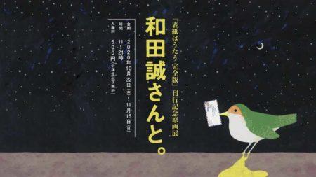 【東京】『表紙はうたう 完全版』刊行記念原画展 和田誠さんと。:2020年10月22日(木)〜11月15日(日)