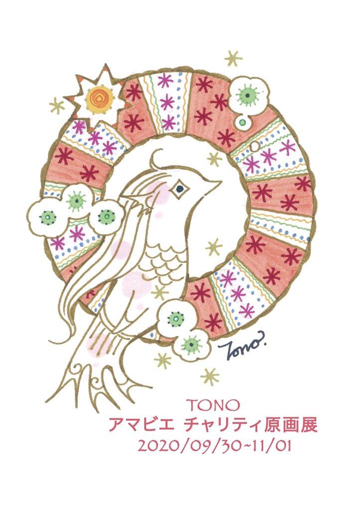 【愛知】TONO「アマビエチャリティ原画展」:2020年9月30日(水)~11月1日(月)