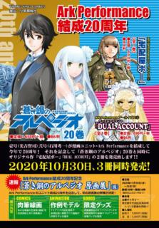 【東京】「蒼き鋼のアルペジオ原画展」:2020年11月18日(水)~11月22日(日)