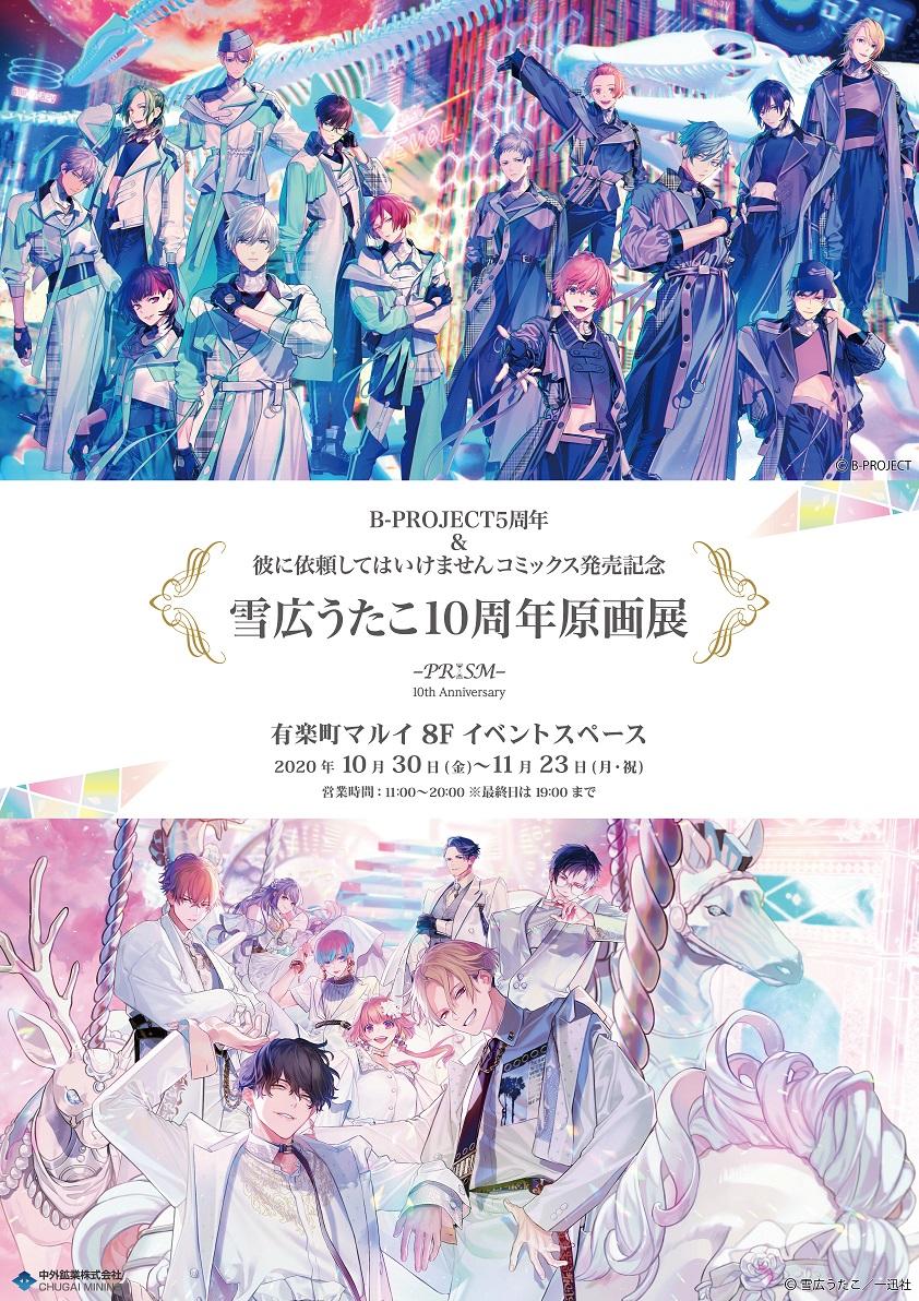 【東京】雪広うたこ10周年原画展~PRISM~:2020年10月30日(金)~11月23日(月・祝)