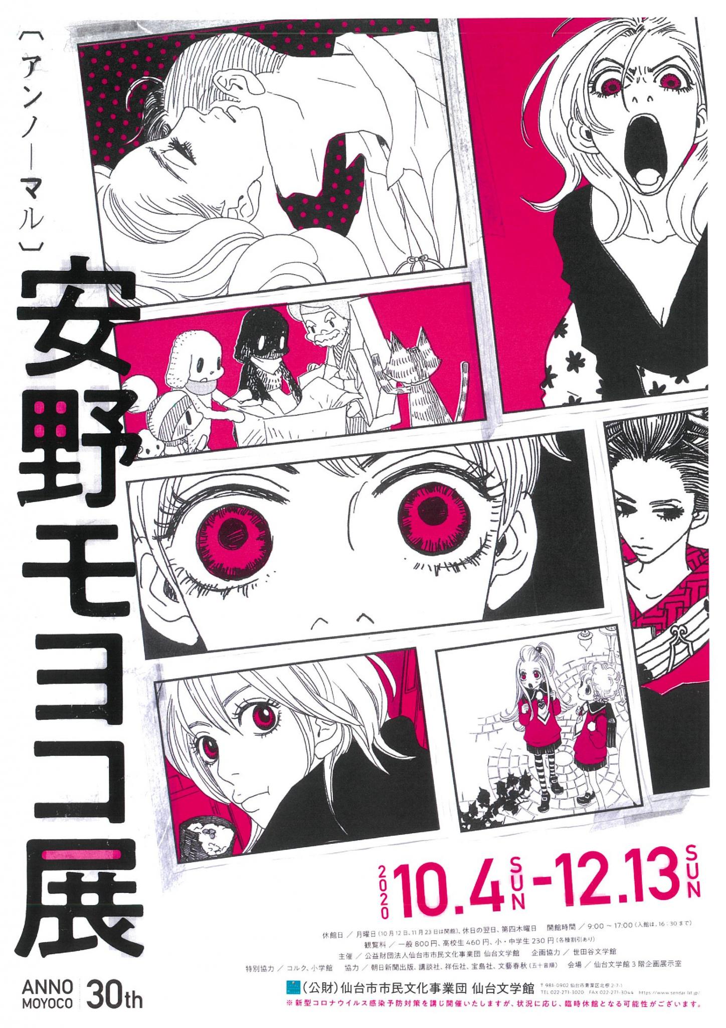 【仙台】安野モヨコ展 ANNORMAL:2020年10月4日(日)~12月13日(日)