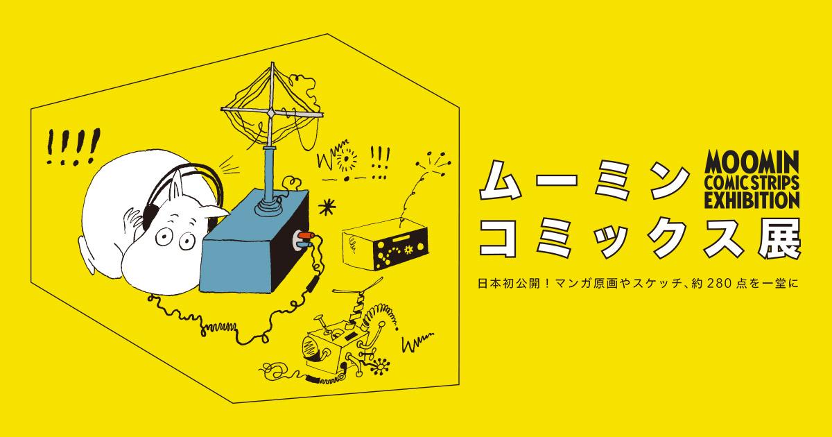 【滋賀】ムーミン75周年記念「ムーミン コミックス展」:2020年10月24日(土)~2021年1月11日(月・祝)
