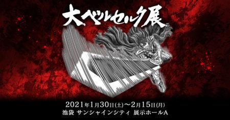 【東京】大ベルセルク展:2021年1月30日(土)〜2月15日(月)