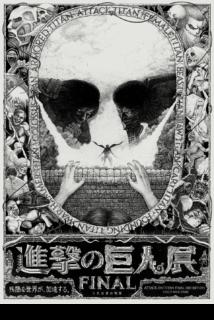 【兵庫】進撃の巨人展FINAL ver.福岡:2020年11月28日(土)〜12月27日(日)