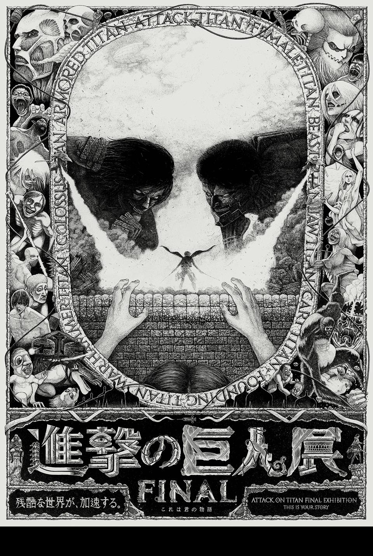 【福岡】進撃の巨人展FINAL ver.福岡:2020年11月28日(土)〜12月27日(日)
