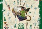 【秋田】故郷清明 矢口高雄画業50周年記念展:2020年10月10日(土) ~ 2021年1月11日(月・祝)