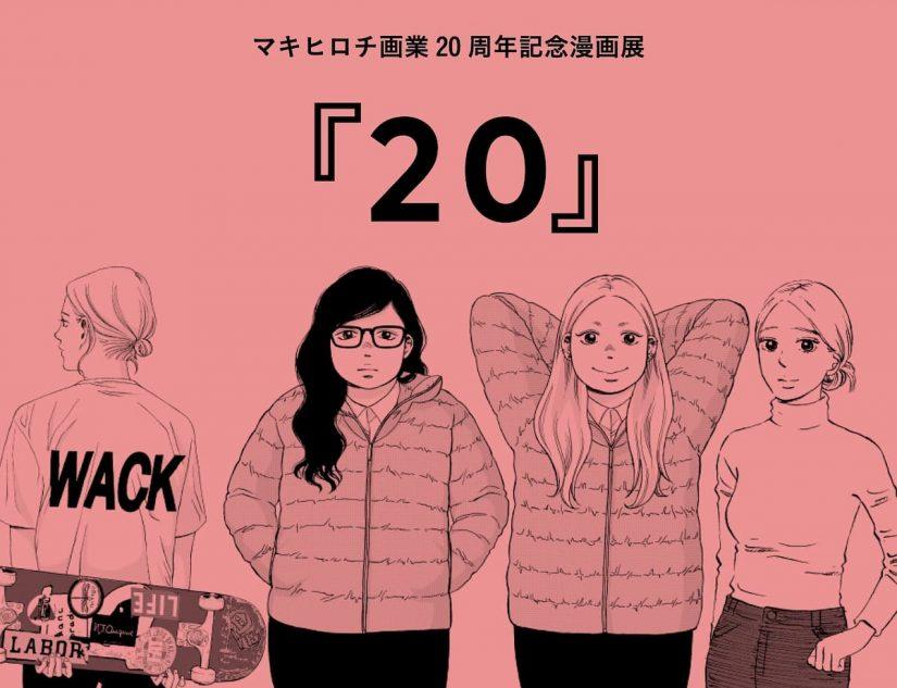 【東京】マキヒロチ画業20周年記念漫画展『20』:2020年12月4日(金)~12月6日(日)