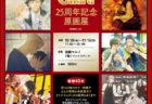 【東京】『Chara創刊25周年記念原画展』