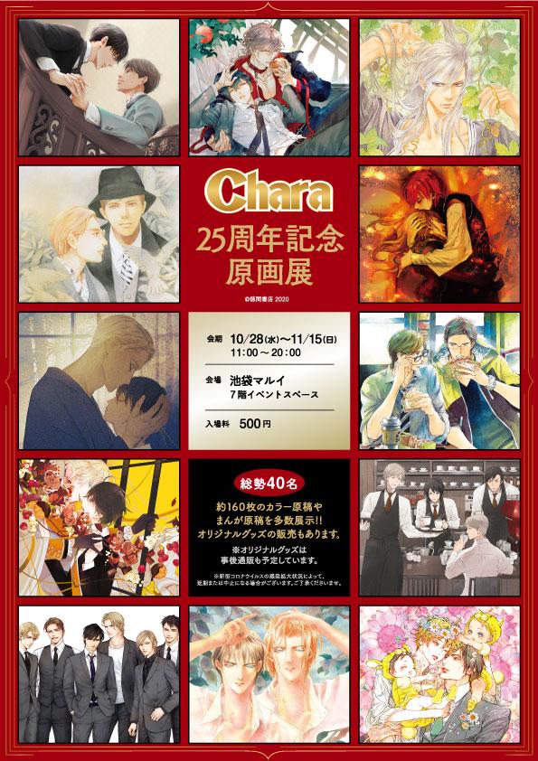 【東京】『Chara創刊25周年記念原画展』:2020年10月28日(水)~11月15日(日)