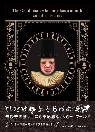 【東京】『口だけ紳士と6つの太陽』の原画展:2020年11月19日(木)~12月8日(火)