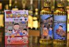 【東京】古谷三敏『BARレモン・ハート』カラー原画展:2020年11月16日(月)~2020年12月末まで