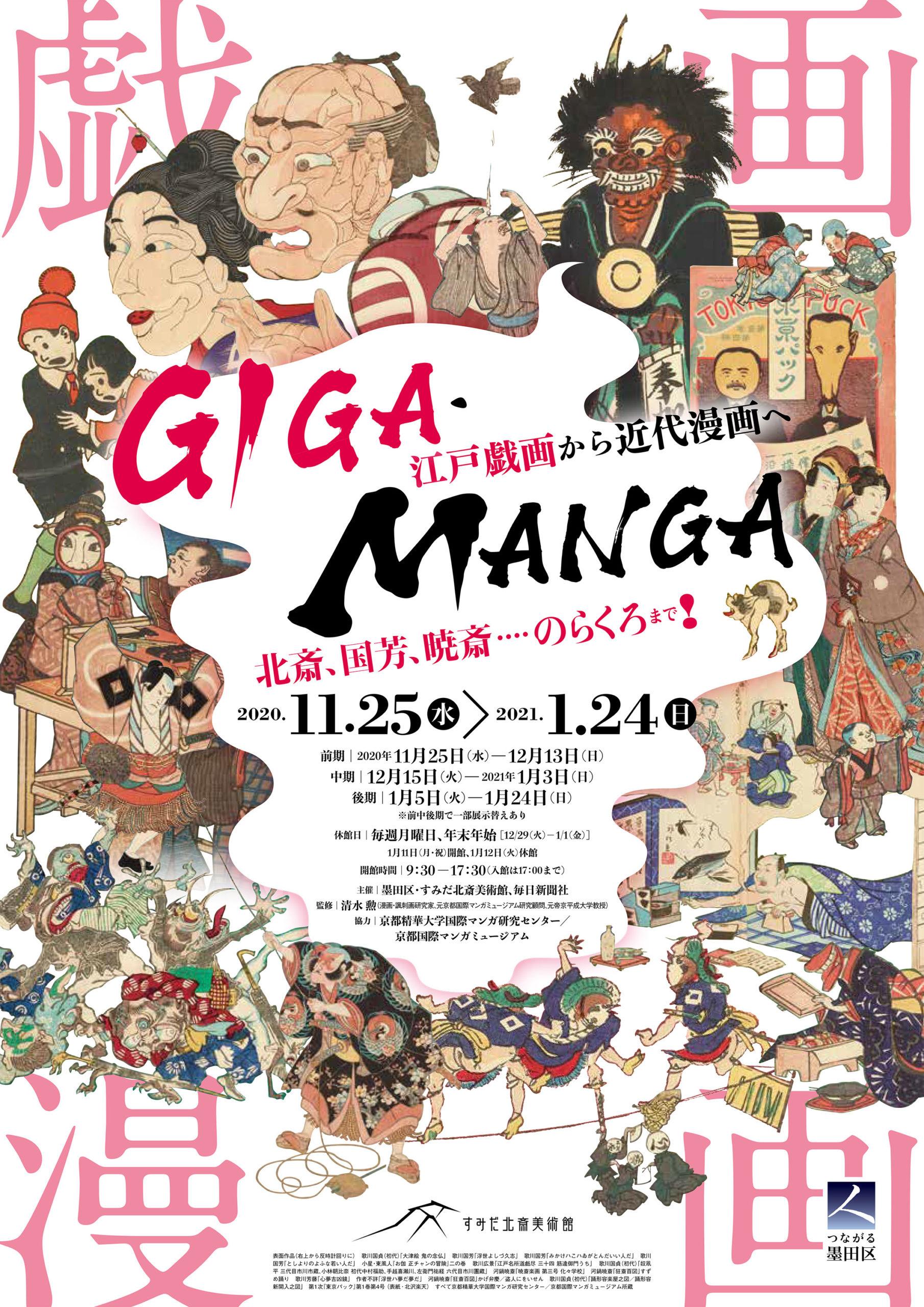 【東京】GIGA・MANGA 江戸戯画から近代漫画へ:2020年11月25日(水)〜2021年1月24日(日)