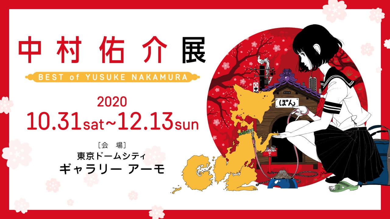 【東京】中村佑介展 BEST of YUSUKE NAKAMURA:2020年10月31日(土)~12月13日(日)
