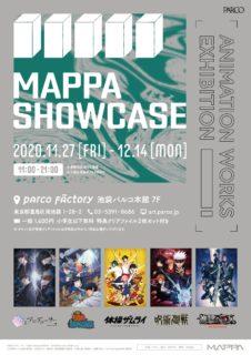【東京】MAPPA SHOWCASE: 2020年11月27日(金)~12月14日(月)