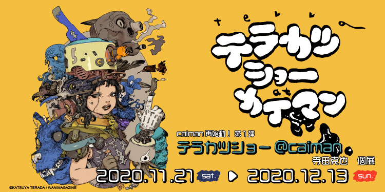 【東京】テラカツショー at カイマン:2020年11月21日(土)〜12月13日(日)