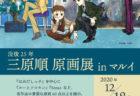 【神奈川】没後25年 三原順 原画展 in 横浜:2020年12月18日(金)~2021年1月10日(日)