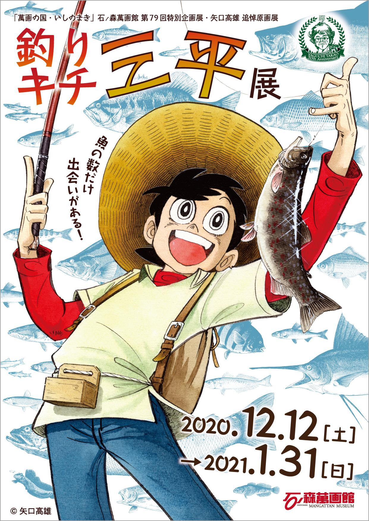 【宮城】釣りキチ三平展:2020年12月12日(土)~2021年1月31日(日)