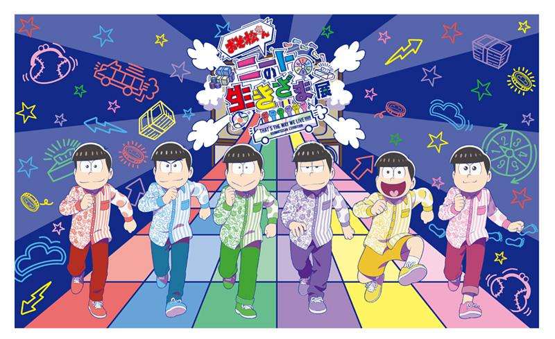 【東京】おそ松さん ~ニートの生きざま展~:2020年12月18日(金)~12月27日(日)