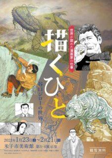 【鳥取県】:《米子会場》描くひと 谷口ジローの世界:2021年1月23日(土)~2月21日(日)