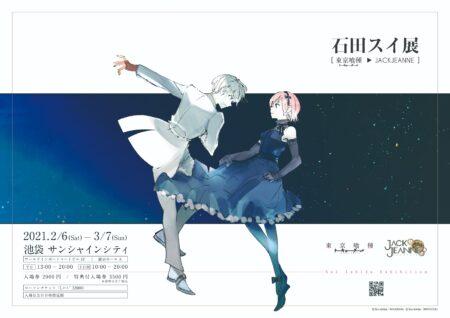 【東京】石田スイ展[東京喰種・JACKJEANNE]:2021年2月6日(土)~ 3月7日(日)