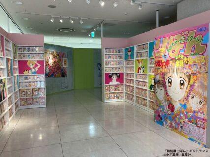 【愛知県】250万りぼんっ子▼大増刊号:2021年2月17日(水)~3月1日(月)