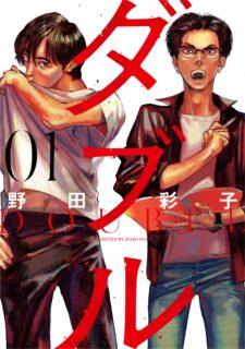 【徳島】漫画「ダブル」原画展:2021年3月13日(土)〜3月19日(金)