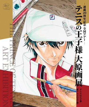【金沢】~連載20周年記念全国ツアー~ テニスの王子様 大原画展:2021年3月19日(金)~3月31日(水)