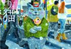 【東京】『夜廻り猫』原画展&グッズ販売:2021年2月4日(木)~2月24日(水)