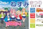 【東京】ヒガコ原画展:2021年3月8日(月) ~ 3月31日(水)