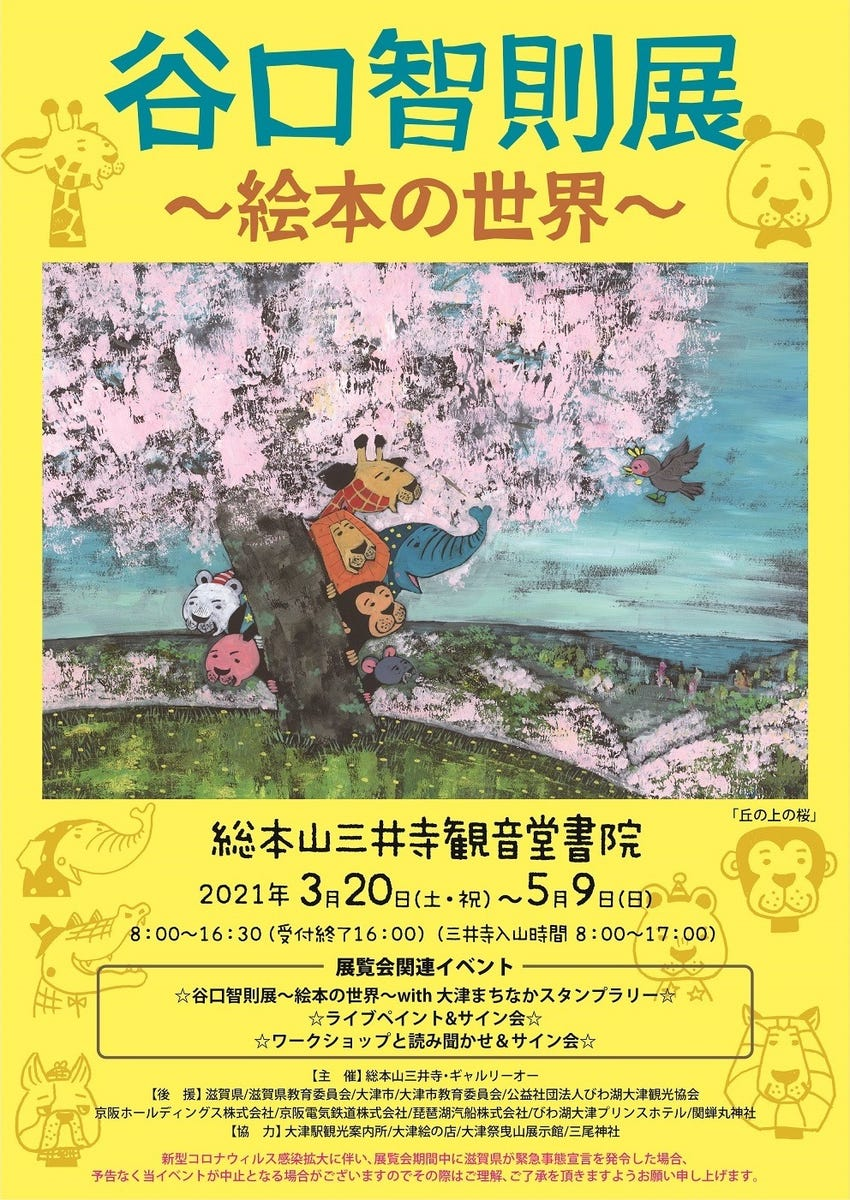 【滋賀県】谷口智則展 ~絵本の世界~:2021年3月20日(土・祝)〜5月9日(日)