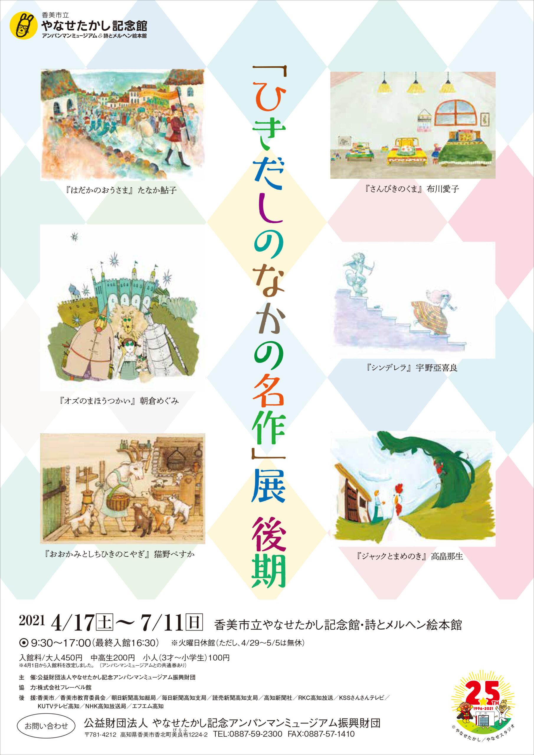 【高知県】「ひきだしのなかの名作」展 後期:2021年4月17日(土)~7月11日(日)