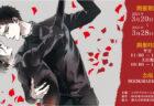 【東京】薔薇王の葬列 複製原画展:2021年3月20日(土)~3月28日(日)